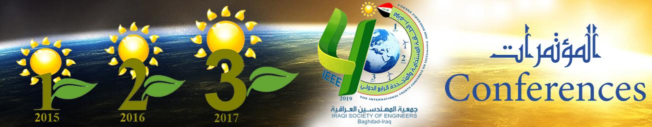 مؤتمرات جمعية المهندسين العراقية